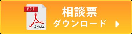 相談表ダウンロード