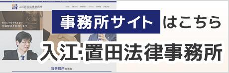 入江・置田法律事務所サイト