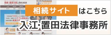 入江・置田法律事務所相続サイト