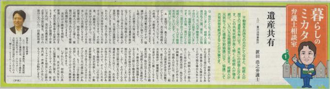 当事務所の置田弁護士が、産経新聞の夕刊に掲載されました。