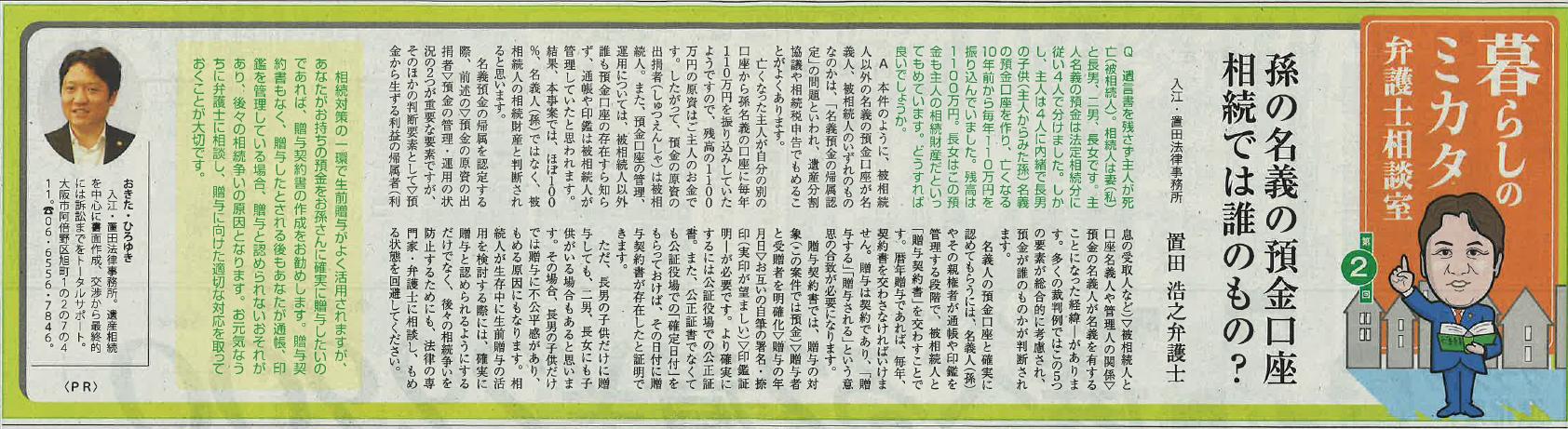 当事務所の置田弁護士が、2017年4月28日付の産経新聞夕刊に掲載されました。