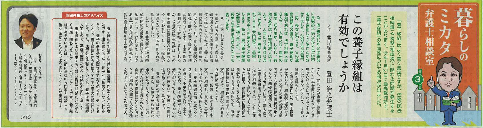 当事務所の置田弁護士が、2017年6月17日付の産経新聞夕刊に掲載されました。