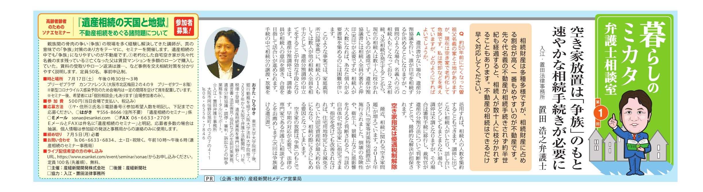「産経新聞(2021/06/19発行)」の夕刊に弁護士置田浩之の記事が掲載されました!