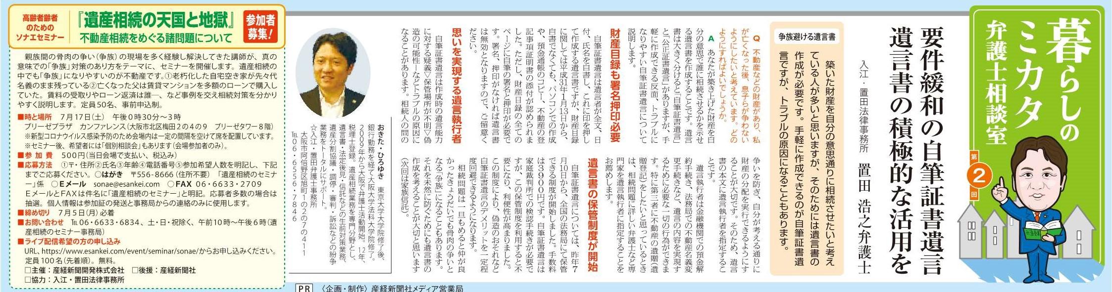 「産経新聞(2021/06/25発行)」の夕刊に弁護士置田浩之の記事が掲載されました!