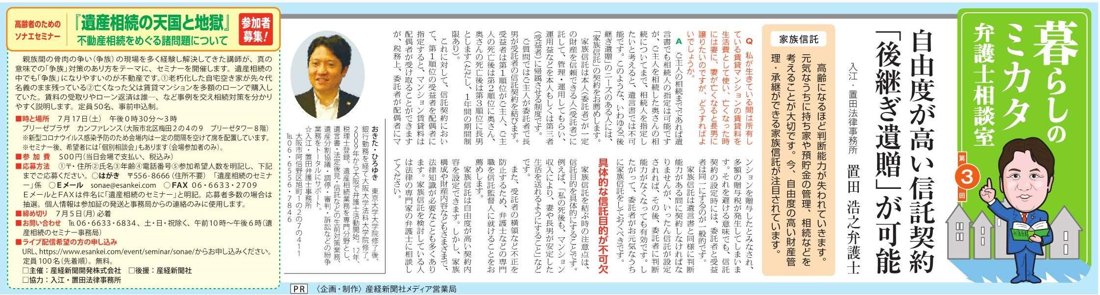 「産経新聞(2021/07/03発行)」の夕刊に弁護士置田浩之の記事が掲載されました!